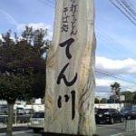 944975 - 道路から見た看板