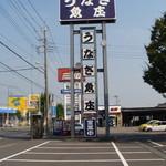 魚庄別館 - 通り沿いの「看板」