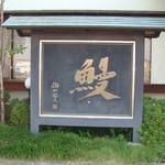 魚庄別館 - 元内閣総理大臣、福田赳夫氏の書