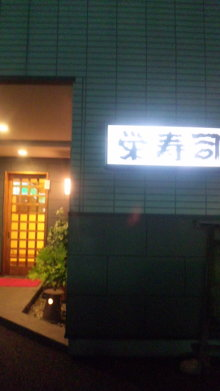 栄寿司 name=