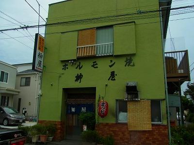 柳屋ホルモン焼 本店