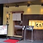 博多海鮮 にたや - お店、外観。