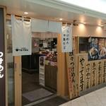 つけめんTETSU - 1810_つけめんTETSU 阪急三番街店_店外観①