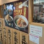 つけめんTETSU - 1810_つけめんTETSU 阪急三番街店_店外観_10月限定メニューの写真に心動かされました