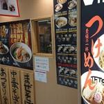 つけめんTETSU - 1810_つけめんTETSU 阪急三番街店_店外観②