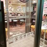 CoCo壱番屋  - 閉店時間が早くなりました 23時まで