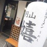 円山 嬉 - ぼんぼり