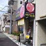 神戸製麺 - お店の外観