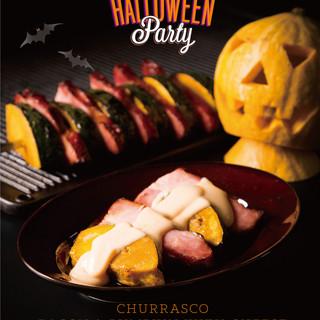 【ハロウィン限定】濃厚チーズと楽しむ限定シュラスコ!