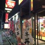 すき家 - すき家 247号線美浜店