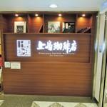 上島珈琲店 - 入口
