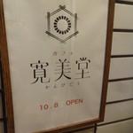 カフェ 寛味堂 - 外観写真:店頭看板