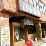 グルメ - 【野田市】 鉄板焼ステーキレストラン・グルメ