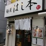 麺屋 はし本 - 店舗外観