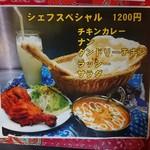 インド料理カルキマスター - 料理写真:シェフスペシャル