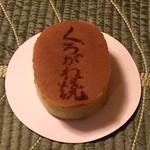 玉川屋 - くろがね焼(105円)