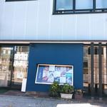 香露庵 - 外装 TSUTAYAみなとみらい店近くで、唐苑酒楼(とうえんしゅろう)の隣。