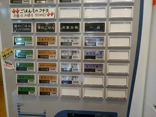 麺や佑 - 券売機