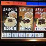麺屋武蔵 五輪洞 -