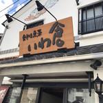 創味魚菜 いわ倉 -