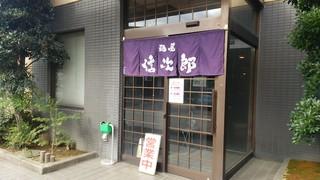 麺屋信次郎