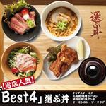 選ぶ丼(例) 汁物ついて!「BEST4」選ぶ丼