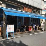 タカマル鮮魚店 -