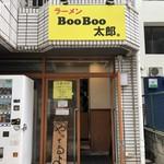 BooBoo太郎。 - BooBoo太郎。