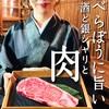 肉処くろべこや - 料理写真: