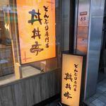 丼丼亭 - 丼丼亭 三宮サンシティ店 月見親子丼 2018年10月1日リニューアルオープン(三宮)