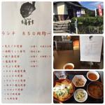 長篠食堂 -