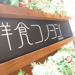 洋食コノヨシ - サイン