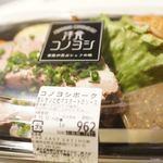 洋食コノヨシ - コノヨシポーク