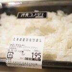 洋食コノヨシ - ななつぼし