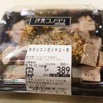 洋食コノヨシ - 角切りコノヨシポーク