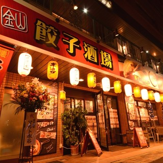 ★金山駅徒歩3分♪提灯が目印♪餃子と唐揚げとお洒落な空間♪