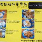 重松飯店 - 食べ方