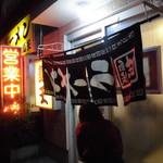 麺王  - 外観