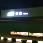 東海パーキングエリア(下り線) レストラン・スナックコーナー - オシャレなお店みたい