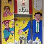 牧のうどん - バスターミナルは蛭子さんのイラスト