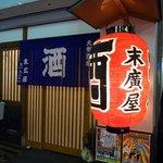 大衆居酒屋 末廣屋 - 提灯 と お店の入口です。 提灯には、大きく、「酒」って、そして、暖簾にも、「酒」って大きく書いていますよ。