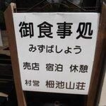 栂池山荘 - 外観3