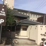 サクラ屋珈琲店 - 古民家を改装した喫茶店