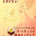 トライシクルカフェ - 大人気ドリンク「ラフランスの梅酒サングリア」
