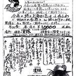 中国精進料理 凛林 - 私は陽澄湖の大閘蟹の酔を頂いた