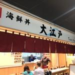 築地 海鮮丼 大江戸 -