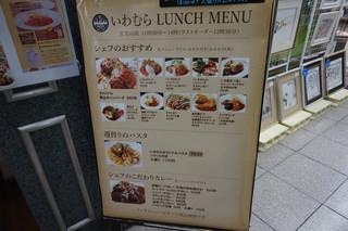 いわむら - ランチメニュー2018.9
