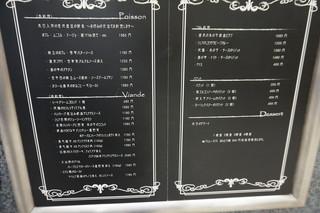 いわむら - メニュー2018.9