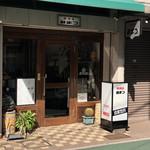 珈琲店みまつ - 外観
