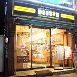 ドトールコーヒーショップ - 新宿駅南口の近くにあります